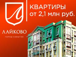 Уникальные квартиры на Рублевке от Urban Group Ипотека 6,45% на весь срок